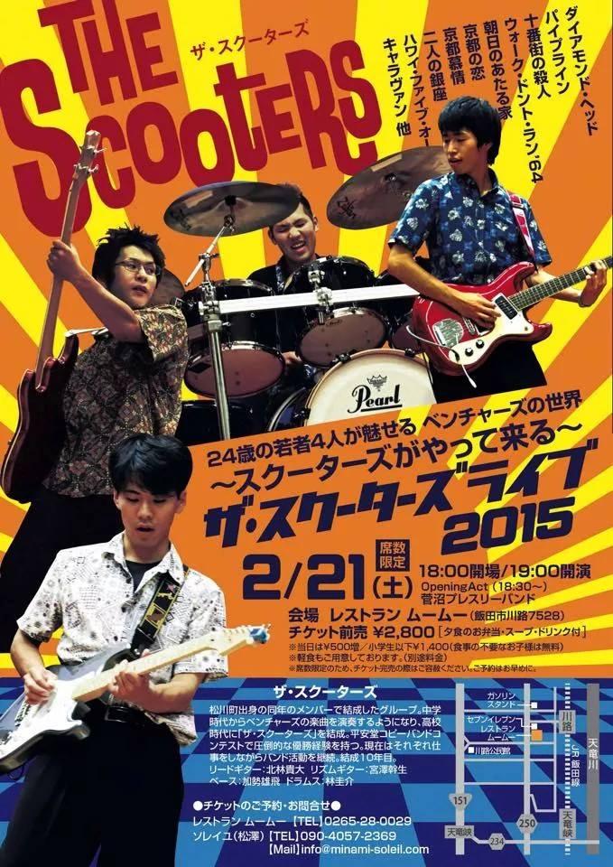 【企画イベント告知】平成生まれのベンチャーズバンド・スクーターズLIVE開催!!