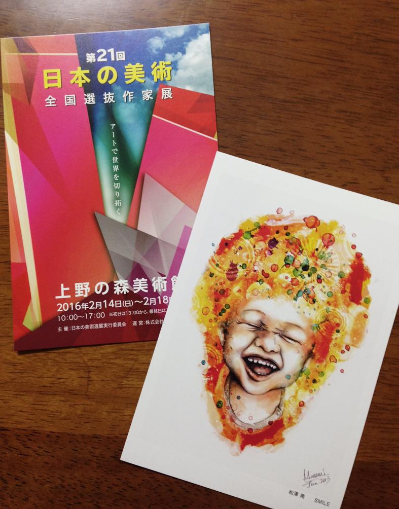 【展覧会出展のお知らせ】第21回 日本の美術 全国選抜作家展