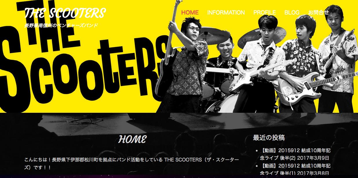 【演奏プログラム/WEBサイト】The Scooters(松川町ベンチャーズコピーバンド)